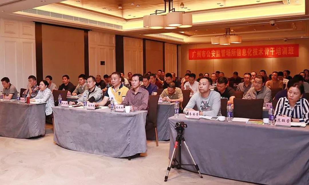 峰火电子助力广州市公安监管场所信息化技术骨干培训